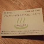 箱根温泉立ち寄り湯・松コース